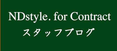 NDstyle for Contract スタッフブログ